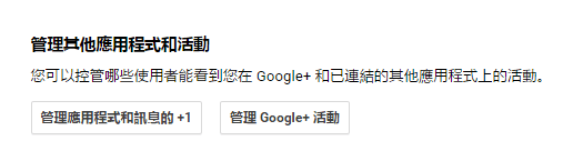 不死城 Google+ 新介面搶先體驗密技 img-8