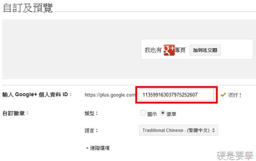 Google+徽章(badge)正式開放給個人使用 google-plus-badge-02_3