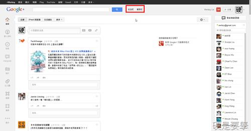 3款Google+新介面調整外掛,讓畫面看起來更舒適(Chrome、Firefox) Gbetter