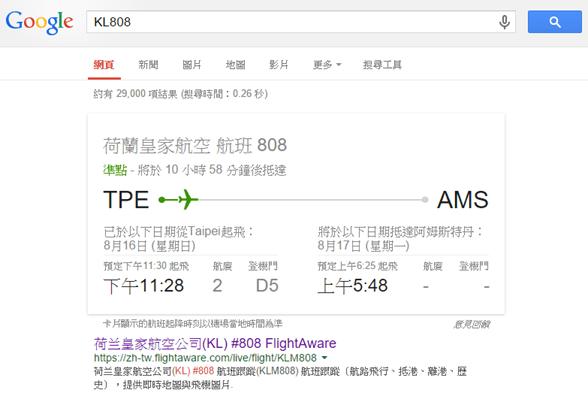 利用 Google 查詢飛機起降與飛行資訊 ff0dbee49fd5