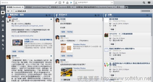 社群小編一定要知道的 HootSuite 多專頁管理工具 hootsuite-03