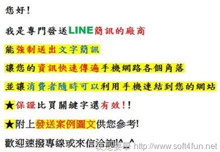 line廣告