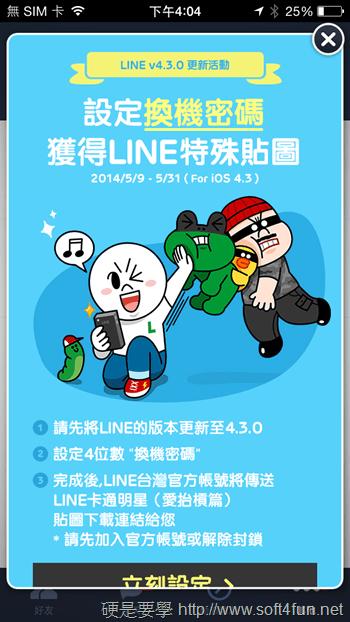 設定 LINE 換機密碼拿限時貼圖,iOS 版來囉! 2014-05-09-16.04.40
