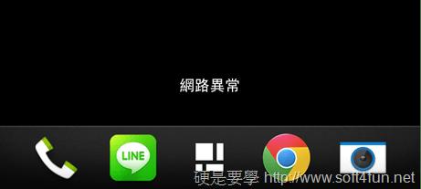 再看看看:LINE、Facebook、WhatsApp被偷看?偷偷幫你拍照存證(Android) 2013-11-08-12.32.14_3