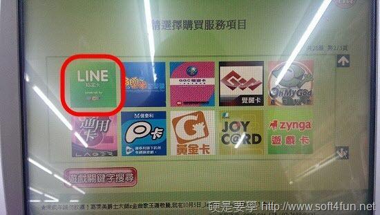 [教學] 如何購買 LINE 指定卡、預付卡點數(7-11、全家) IMAG0920