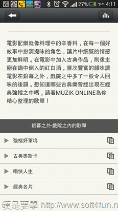Screenshot_2013-08-22-16-11-38