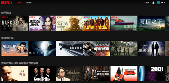 影視串流平台 Netfilx 正式登台,電影、影集首月免費看到飽 netflix-3