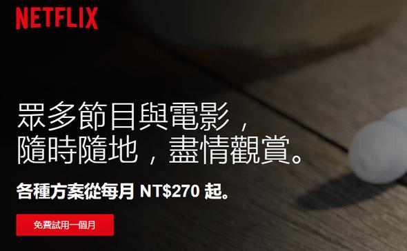 影視串流平台 Netfilx 正式登台,電影、影集首月免費看到飽 netflix