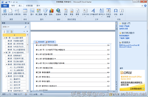 [下載] 免費 Office 2010 Starter 精簡版(含Word、Excel) office-2010-starter-01