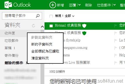 微軟全新 Outlook.com 電子信箱服務 12 大重點特色一手報 outlook-mail-04
