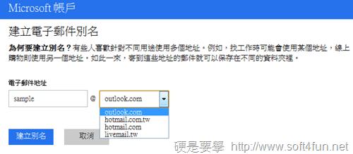 微軟全新 Outlook.com 電子信箱服務 12 大重點特色一手報 outlook-mail-06