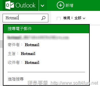 微軟全新 Outlook.com 電子信箱服務 12 大重點特色一手報 outlook-mail-07