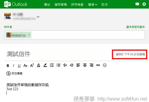 微軟全新 Outlook.com 電子信箱服務 12 大重點特色一手報 outlook-mail-13