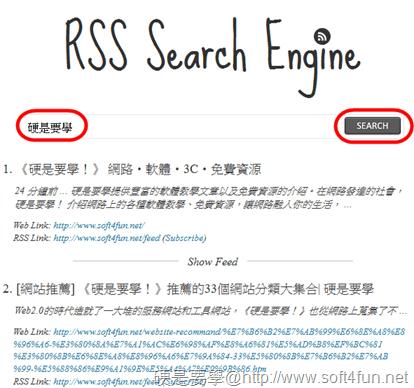 三秒鐘幫你抓出網站的 RSS - RSS Search Engine rss-02