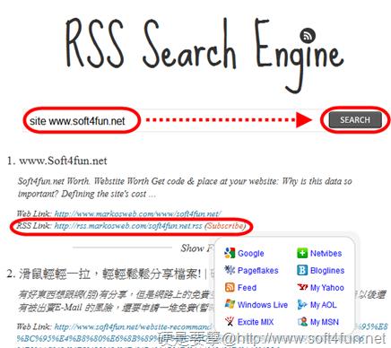 三秒鐘幫你抓出網站的 RSS - RSS Search Engine rss-03