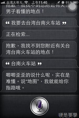 「FeelSiri」非官方中文 Siri 安裝方式,免 Key、免付費、簡易安裝 feelsiri-1
