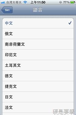 「FeelSiri」非官方中文 Siri 安裝方式,免 Key、免付費、簡易安裝 feelsiri-4