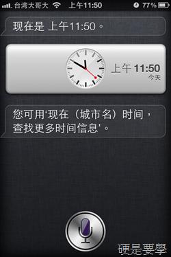 「FeelSiri」非官方中文 Siri 安裝方式,免 Key、免付費、簡易安裝 feelsiri