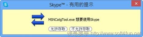 快速匯入 MSN 群組設定到 Skype -Skype--MSN--02