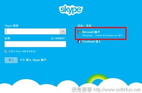 如何合併/轉移 MSN 聯絡人到 Skype msn-to-skyp-01