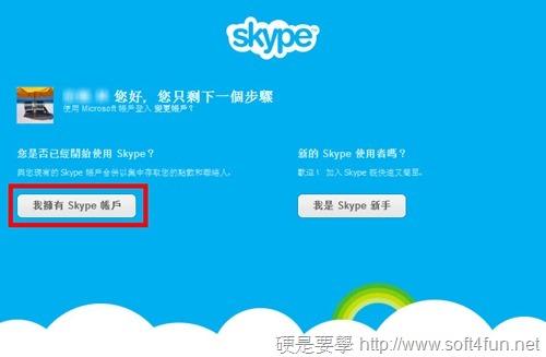 如何合併/轉移 MSN 聯絡人到 Skype msn-to-skyp-02