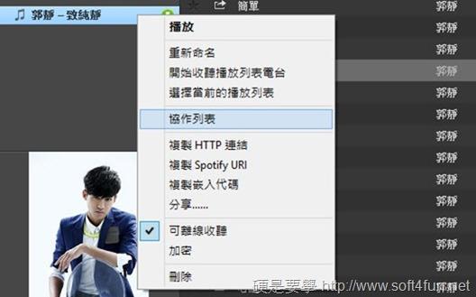 線上音樂平台 Spotify 正式進軍台灣,2,000萬首歌免費聽! a3428115e158