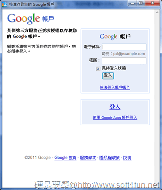 讓 MS Office 享受 Google 雲端文件的便利 Google Cloud Connect google-cloud-connect-02