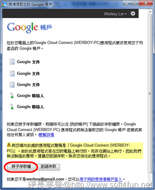 讓 MS Office 享受 Google 雲端文件的便利 Google Cloud Connect google-cloud-connect-03