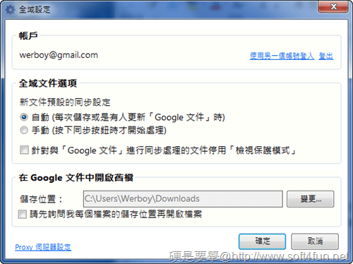 讓 MS Office 享受 Google 雲端文件的便利 Google Cloud Connect google-cloud-connect-04