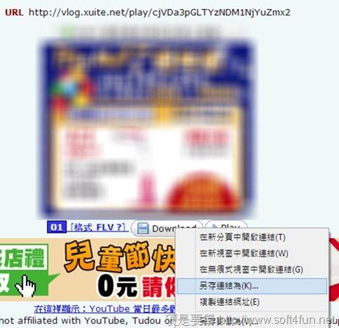 免軟體下載 Xuite 影音、轉檔教學 4
