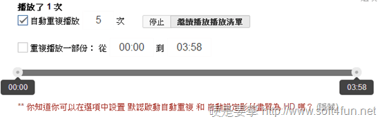 自動重播Youtube-01