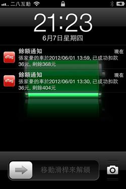 [活動] iOS App「eTag餘額通知」Promo code 大贈送! 1_thumb