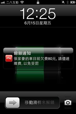[活動] iOS App「eTag餘額通知」Promo code 大贈送! 3_thumb