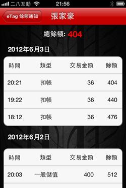 [活動] iOS App「eTag餘額通知」Promo code 大贈送! 4_thumb