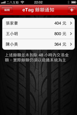 [活動] iOS App「eTag餘額通知」Promo code 大贈送! 5_thumb