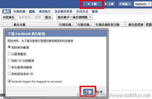 Facebook 廣告管理工具:超級編輯器(Power Editor) facebook-power-editor-2