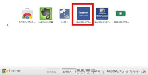 Facebook 廣告管理工具:超級編輯器(Power Editor) power-editor