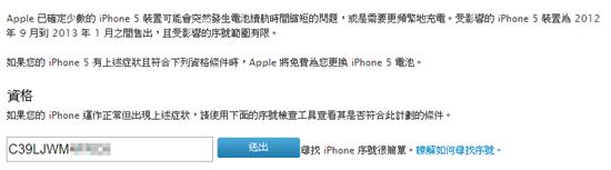 iphone 5 電池更換計畫
