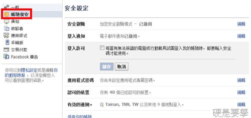 3步防堵 Facebook 帳號被盜用,所有 Facebook 使用者必看! facebook-_3