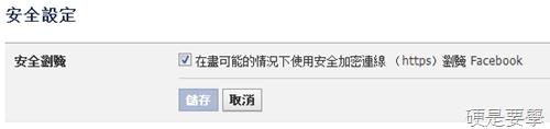 3步防堵 Facebook 帳號被盜用,所有 Facebook 使用者必看! facebook-https