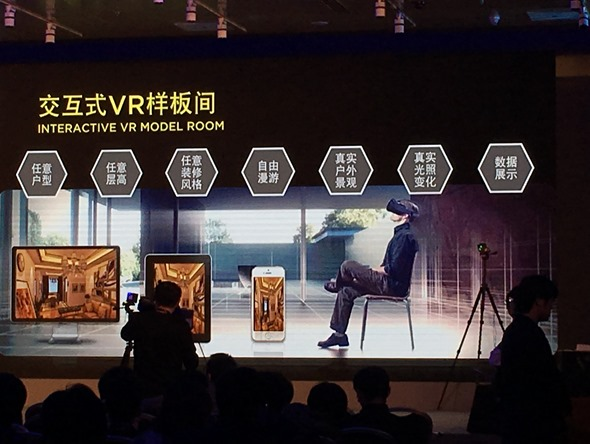 HTC VIVE 開發者峰會:《無憂我房》在VR商業化的實踐之路 IMG_0597