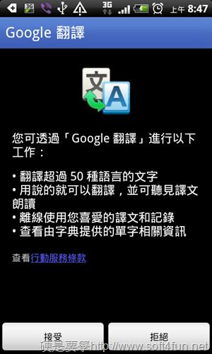 「Google翻譯」 Android 版可翻譯50+種語言,支援語音輸入和消失的Google字典 google_translate_for_android-01