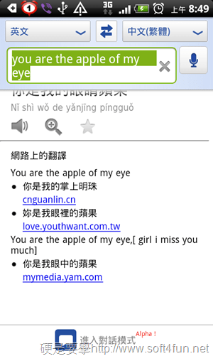「Google翻譯」 Android 版可翻譯50+種語言,支援語音輸入和消失的Google字典 google_translate_for_android-02