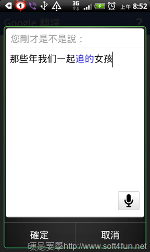 「Google翻譯」 Android 版可翻譯50+種語言,支援語音輸入和消失的Google字典 google_translate_for_android-04