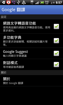 「Google翻譯」 Android 版可翻譯50+種語言,支援語音輸入和消失的Google字典 google_translate_for_android-07