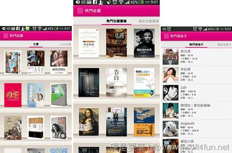 買新書/二手書的最佳平台TAAZE,Android App全新改版! taaze-2