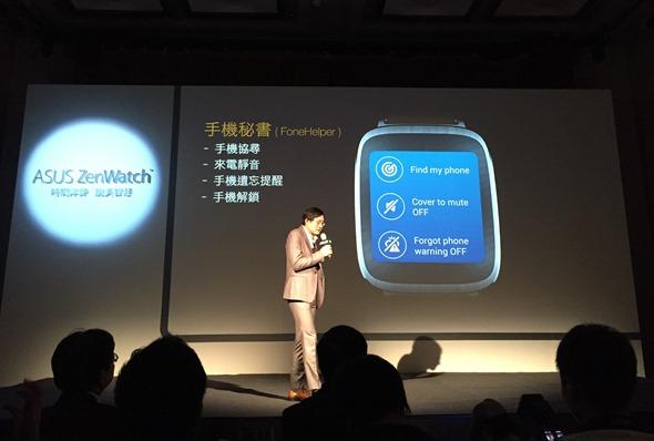 洗鍊高質感,華碩首款智慧手錶 ZenWatch 正式發表,價格驚豔! -2014-12-24-1-47-06