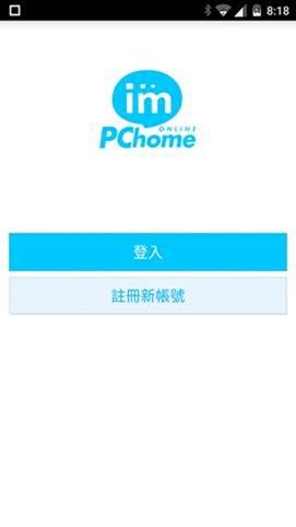 PChome IM 遲到太久算不算曠課?消費者該不該給補考? clip_image012