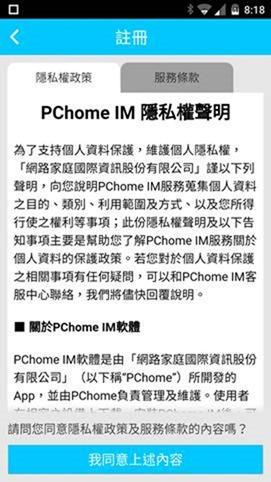 PChome IM 遲到太久算不算曠課?消費者該不該給補考? clip_image014