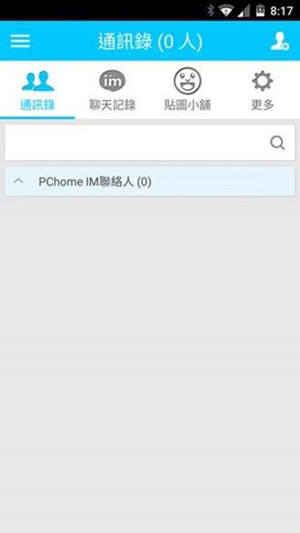 PChome IM 遲到太久算不算曠課?消費者該不該給補考? clip_image024